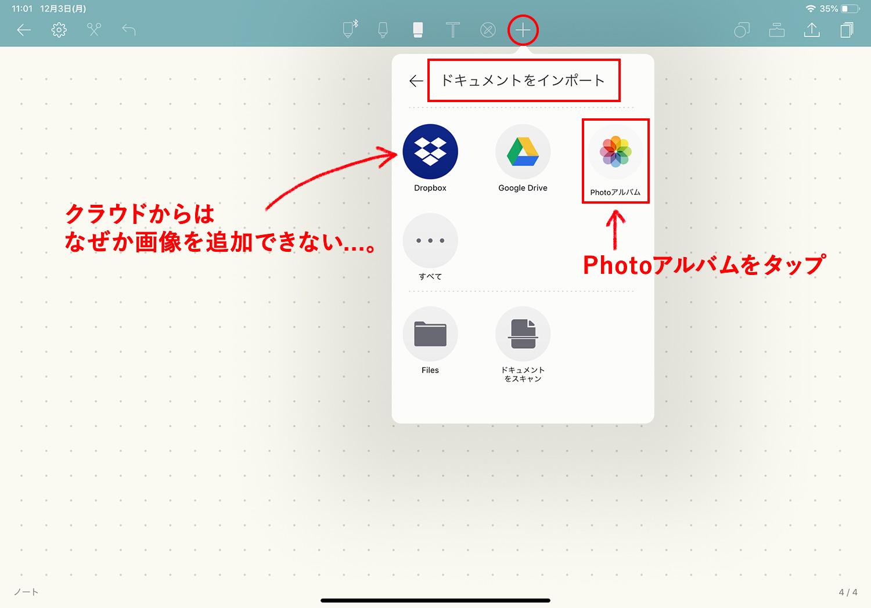 画像をNoteshelf 2のノートにフル画面で追加する