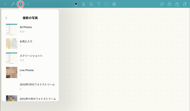 Noteshelfのノートに画像を追加する