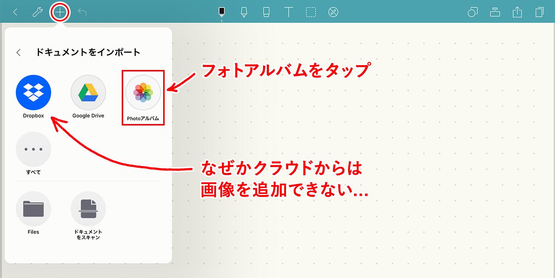 Noteshelfのノートにページとして画像を追加する