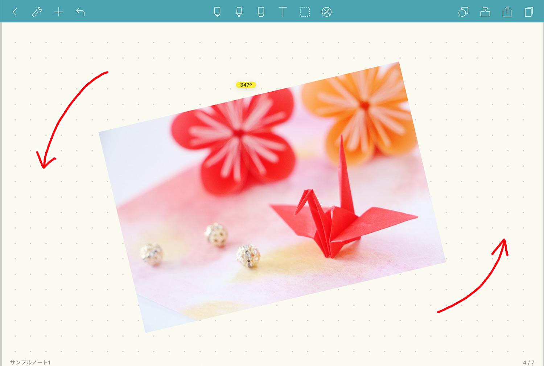 Noteshelf 2で画像を編集する(回転)