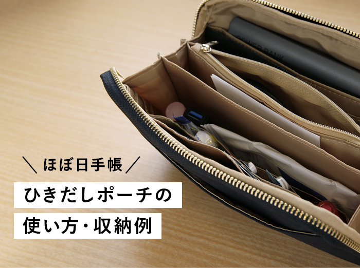 【レビュー】ほぼ日手帳「ひきだしポーチ」の私の使い方と収納例、オススメの代用品をご紹介
