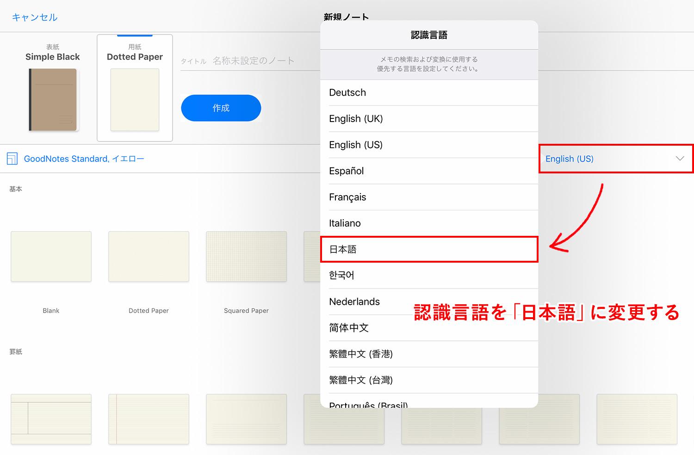 GoodNotes 5で認識言語を日本語に変更する