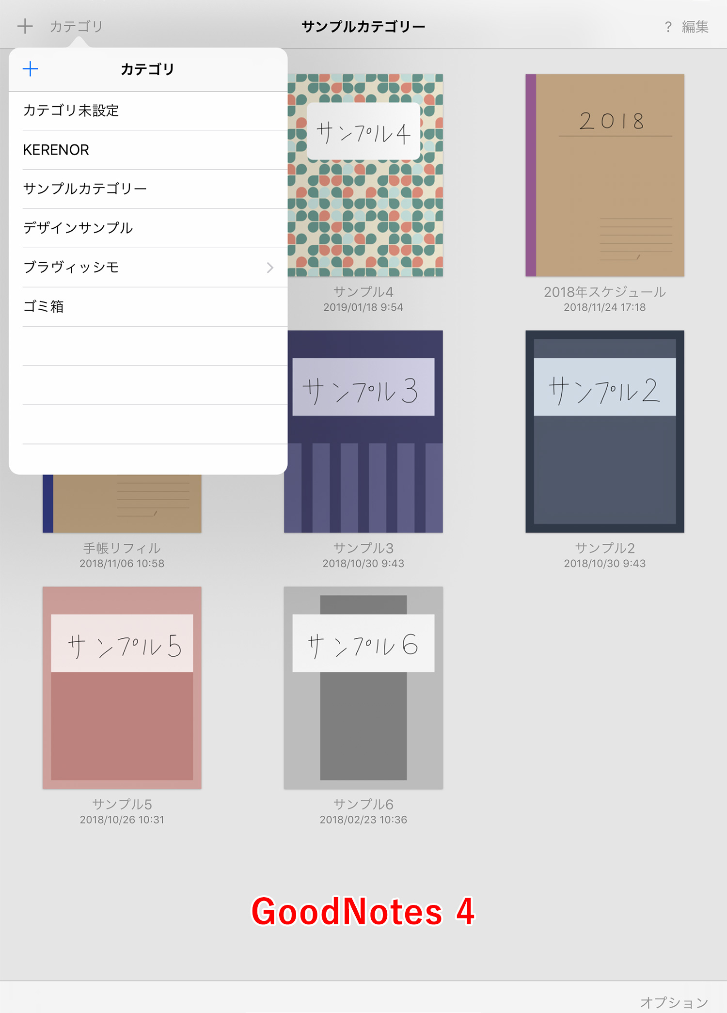GoodNotes 4のノート一覧画面