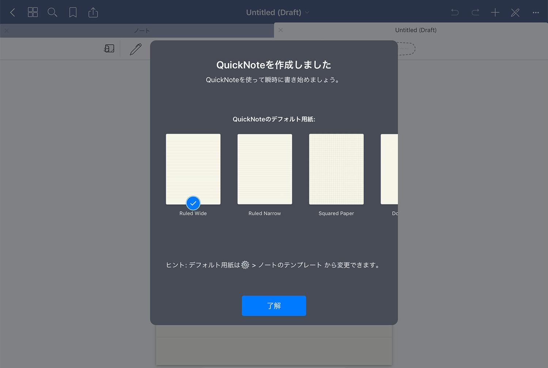 GoodNotes 5でクイックノート(QuickNotes)を作成する