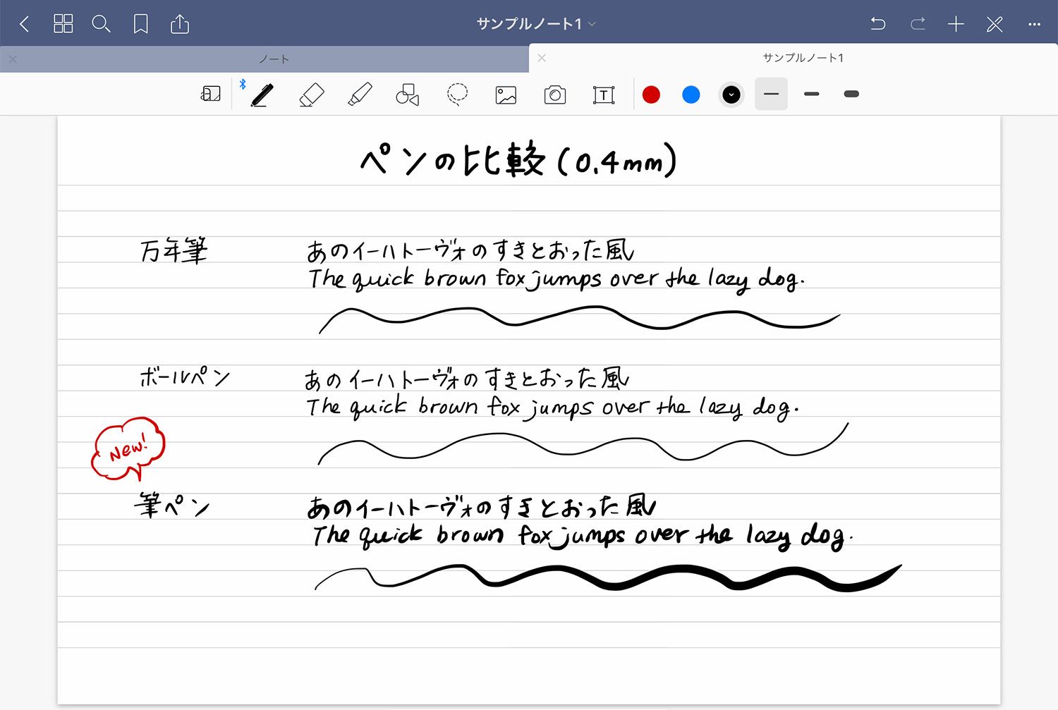 GoodNotes 5の3種類のペン