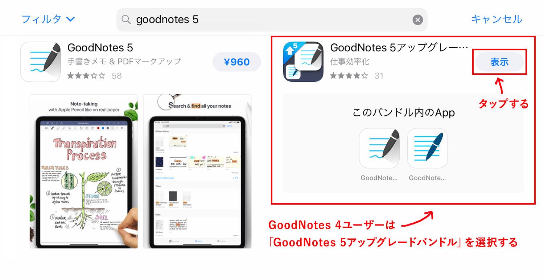 GoodNotes 5アップグレードバンドルを選択する