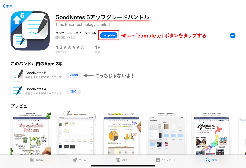 「GoodNotes 5アップグレードバンドル」の「complete」をタップしてアプリをダウンロードする