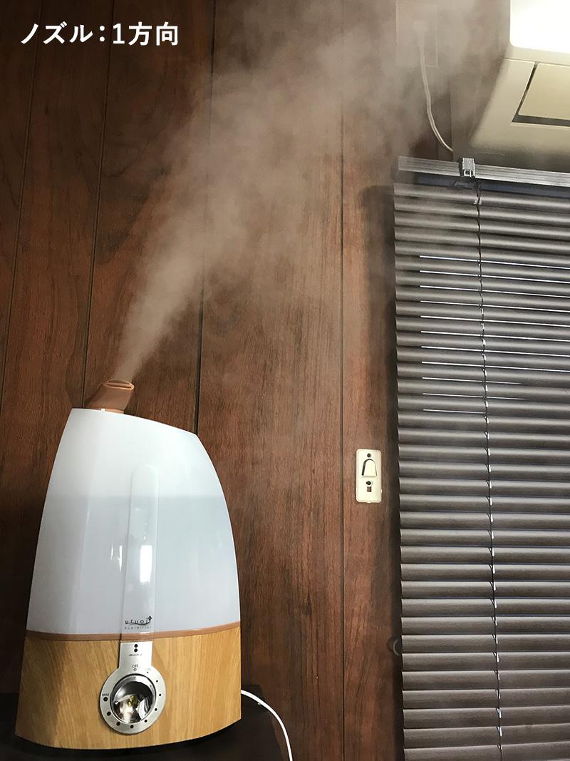 超音波加湿器「uruoi+(うるおいプラス)」1方向でのミスト量