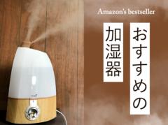 Amazonベストセラー1位の加湿器を2個買い!おしゃれ&実用的でオススメ