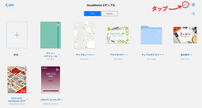 GoodNotes 5でノートを移動する