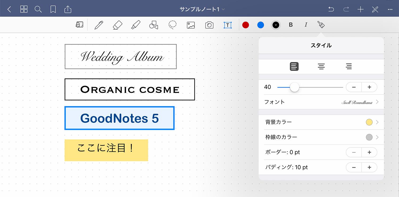 GoodNotes 5 テキストツールの使い方