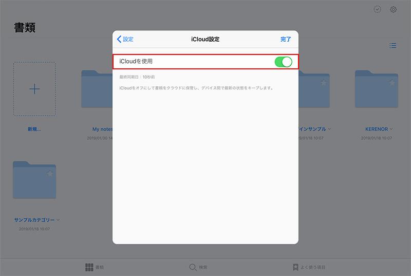 iPadのGoodNotes 5でiCloudを有効にする手順