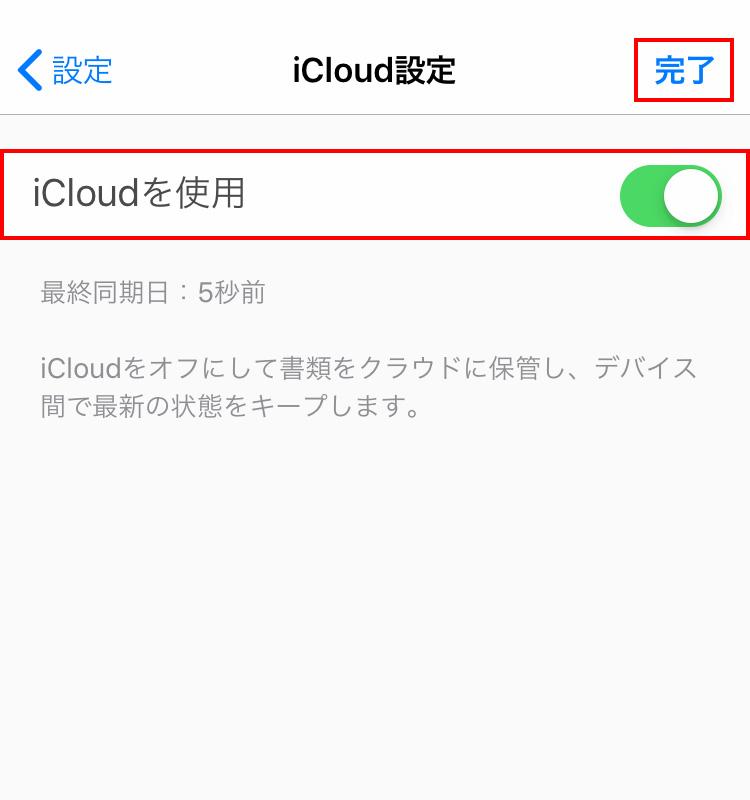iPhoneのGoodNotes 5でiCloudを有効にする手順