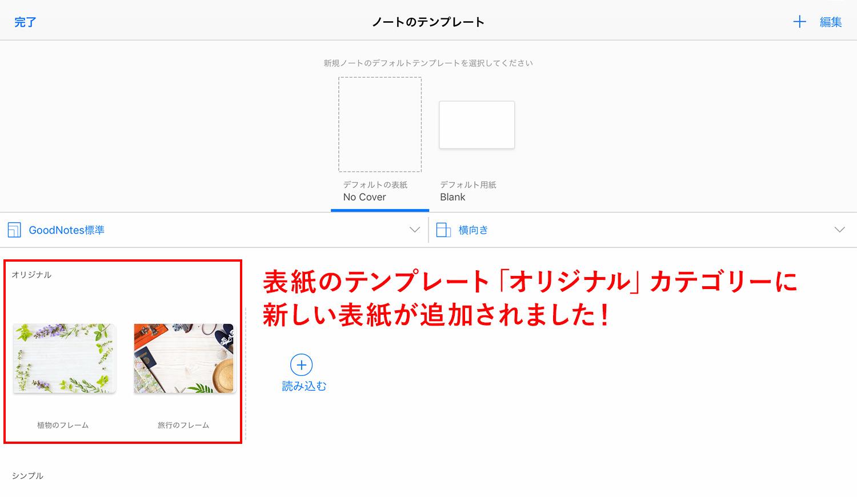 GoodNotes 5で表紙に新しい画像を追加する