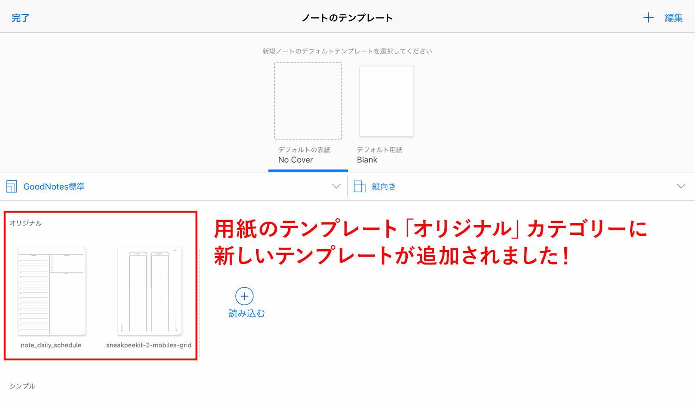 GoodNotes 5で用紙に新しいテンプレートを追加する