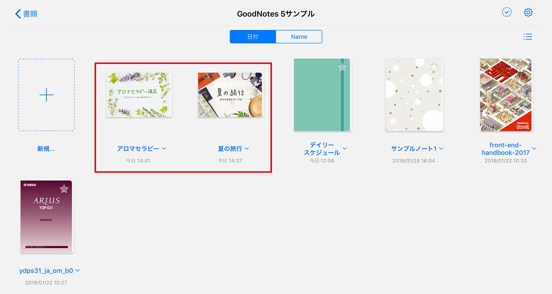 GoodNotes 5で新規追加した表紙に手書きでタイトルを付ける
