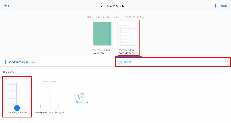 GoodNotes 5で新規追加した用紙テンプレートのノートを作成する