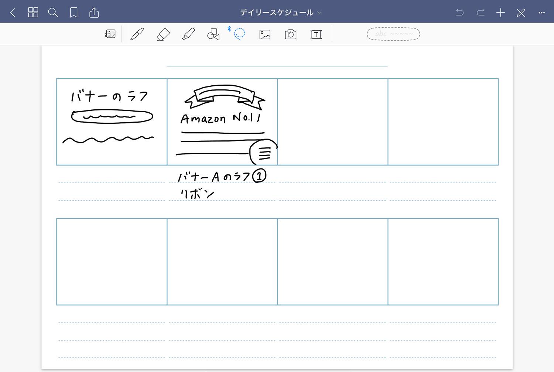 GoodNotes 5で新規追加した用紙テンプレートの使用例