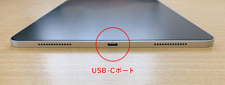 iPad Pro 11インチのUSB Cポート