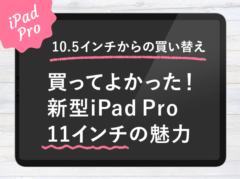 私は買ってよかった!iPad Pro 11インチの魅力【10.5インチを売って安く手に入れる】