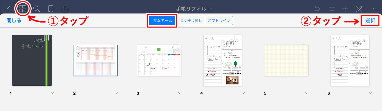GoodNotes 5で複数のページを書き出す(サムネール画面)