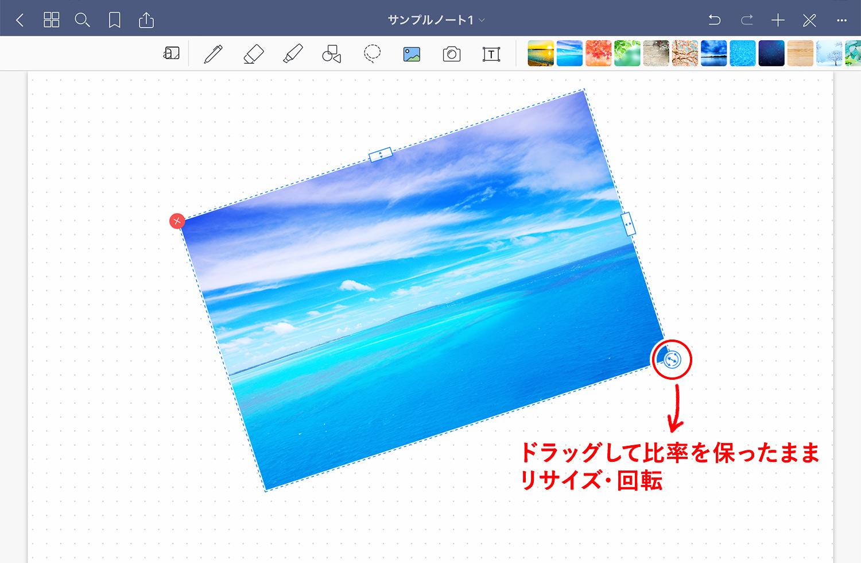 GoodNotes 5で画像を比率を保ったままリサイズ・回転する