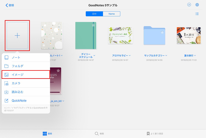 GoodNotes 5で画像を1枚のページとして読み込む(書類画面)