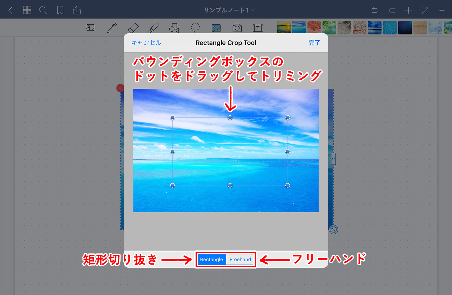 GoodNotes 5で画像を切り取る(トリミング)