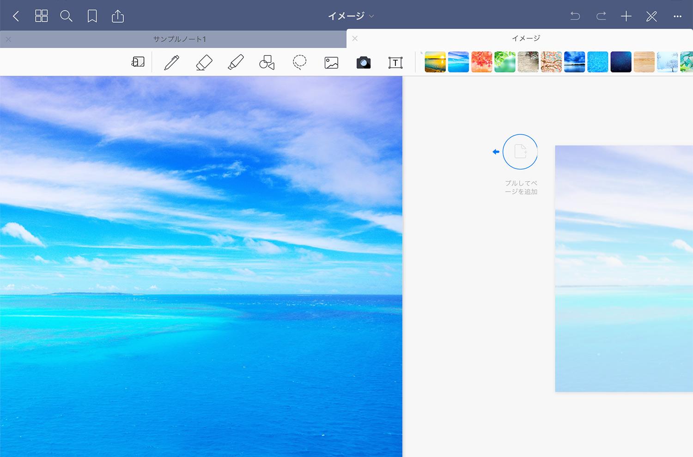 GoodNotes 5で画像をページとして読み込むと、その画像がテンプレートになってしまう