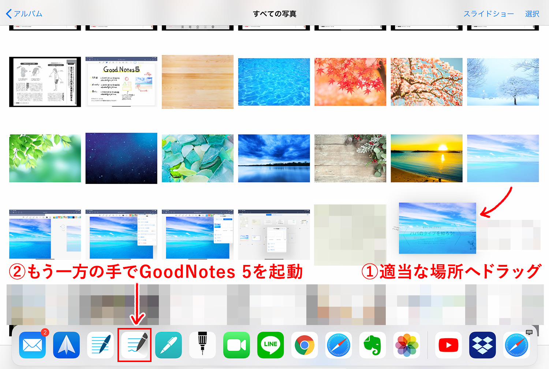 GoodNotes 5で画像をドラッグ&ドロップで追加する