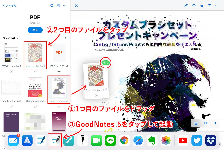 GooodNotes 5でPDFなどのドキュメントをドラッグ&ドロップで読み込む