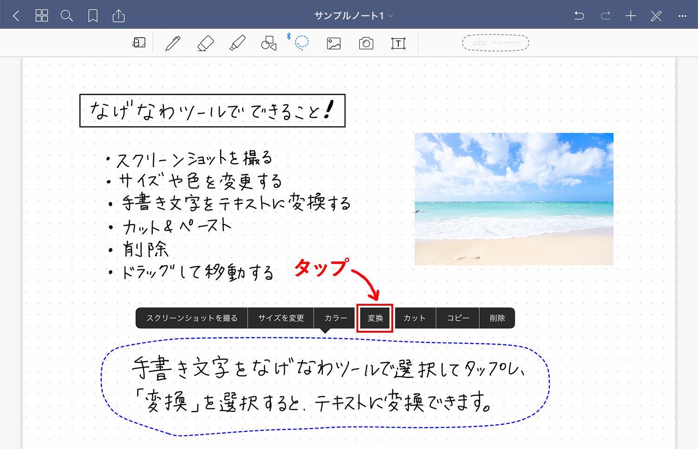 GoodNotes 5 なげなわツールで手書き文字をテキストに変換する