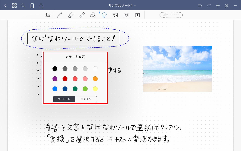 GoodNotes 5 なげなわツールで色を変更する