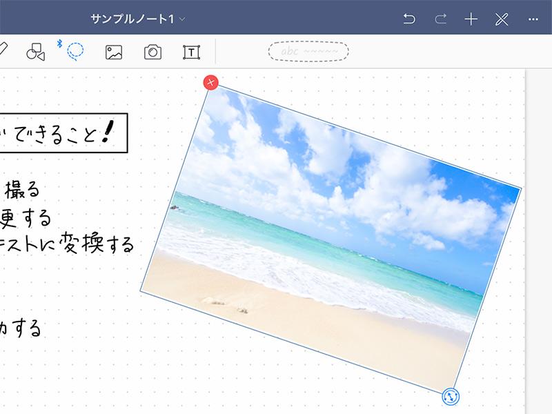 GoodNotes 5 なげなわツールで画像のサイズを変更する