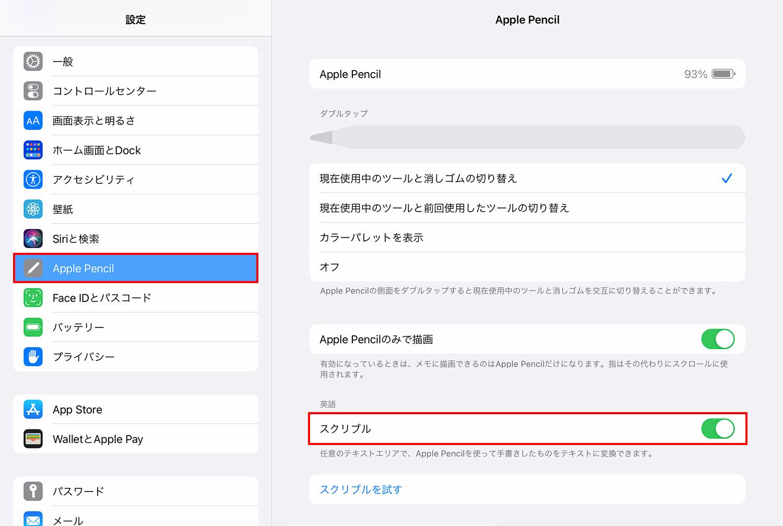 GoodNotes 5 Apple Pencileのスクリブル機能を有効化する
