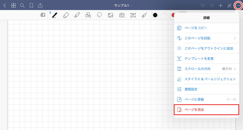 GoodNote 5でページを削除する