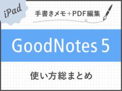 もう手放せない!iPadノートアプリ「GoodNotes 5」使い方総まとめ