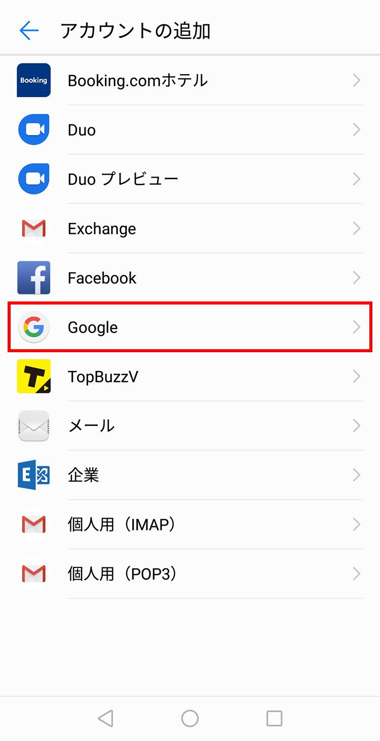 Googleファミリーリンク 子機で子供のアカウントを登録する