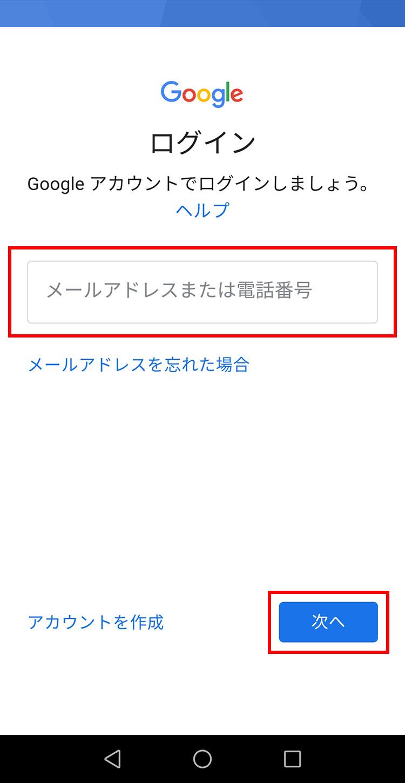 Googleファミリーリンク 子機で子供のgmailを登録する
