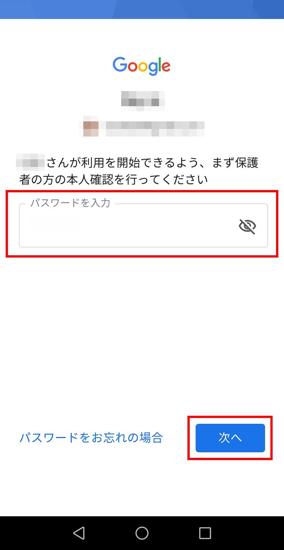 Googleファミリーリンク 子機で保護者のアカウントのパスワードを入力する