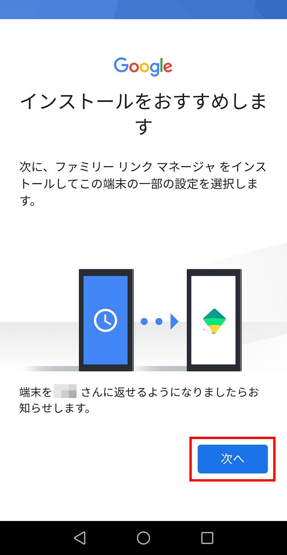 Googleファミリーリンク 子機にファミリーリンクマネジャーをインストールする