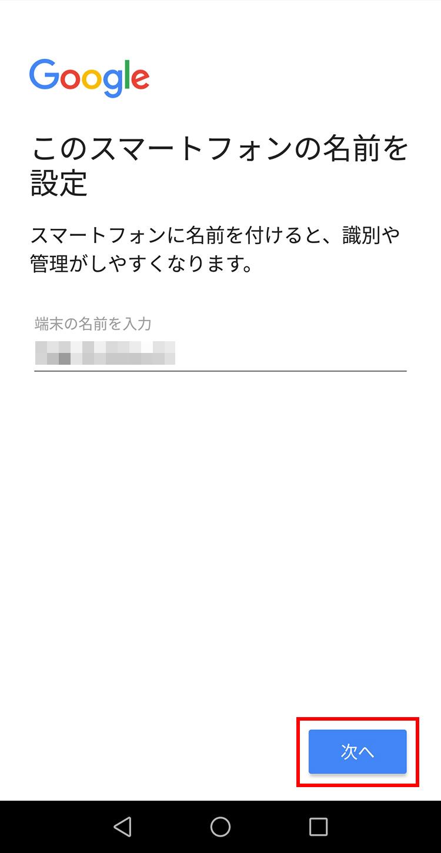 Googleファミリーリンク 子機の名前を付ける