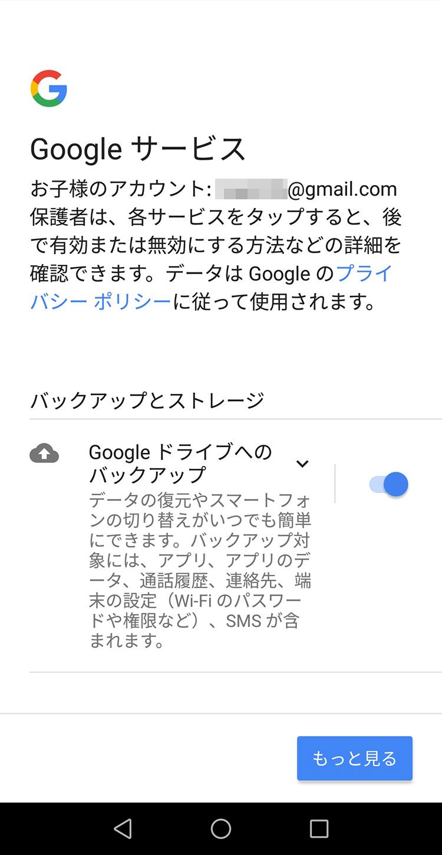 Googleファミリーリンク 子機でGoogleサービスの内容を確認する