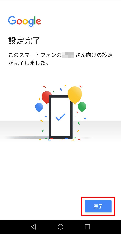 Googleファミリーリンク 子機の設定が完了