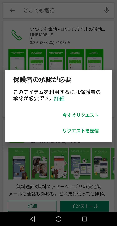 Googleファミリーリンク 子機から制限されているアプリのダウンロードをリクエストする