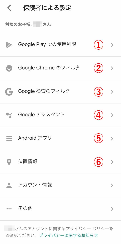 Googleファミリーリンク 保護者の設定画面