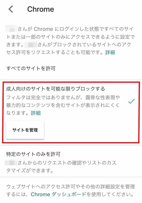 Googleファミリーリンク Google Chromeのフィルタ設定