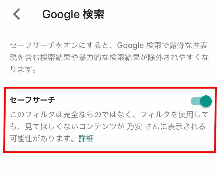 Googleファミリーリンク Googleの検索の「セーフサーチ」を有効化する