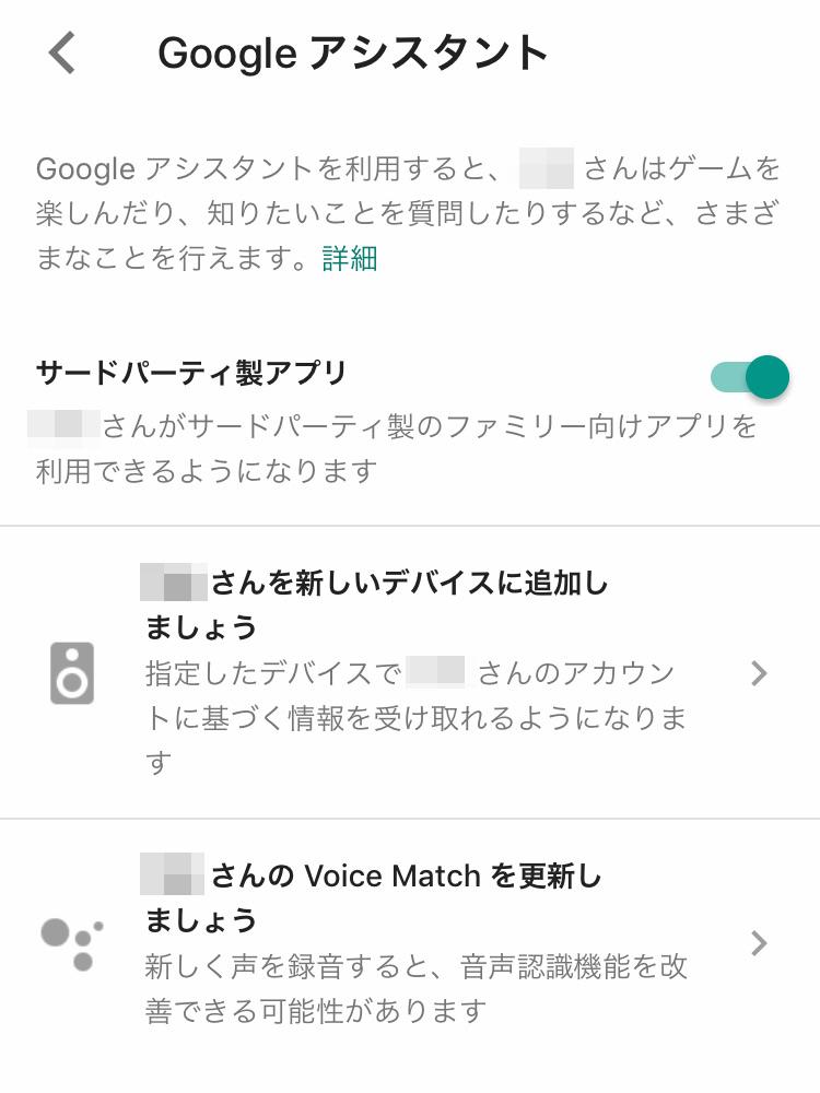 Googleファミリーリンク Googleアシスタントの設定
