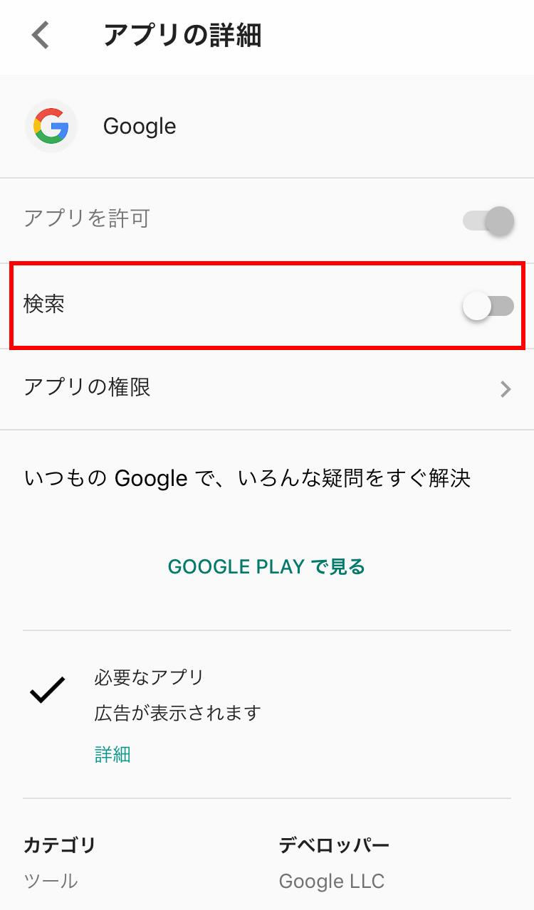 Googleファミリーリンク Googleの設定(検索をOFFにする)